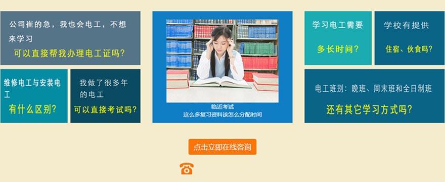东莞电工培训+考证【到创业政府补贴1000元】