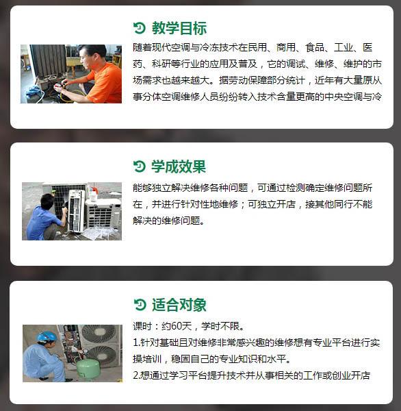 空调维修培训+制冷考证-短期培训班-创业培训